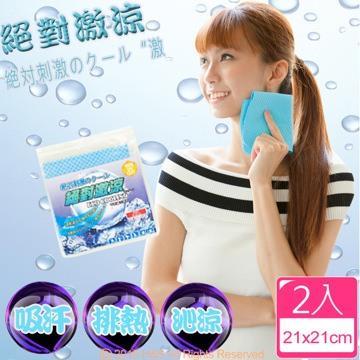 ECO COOLING絕對激涼-涼感方巾(藍)2入組