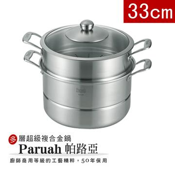 【Paruah帕路亞】33cm萬用大蒸鍋 無水無油健康鍋具