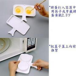 《OKAY》 微波煮蛋器
