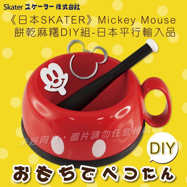 《SKATER》Mickey Mouse 米奇餅乾&麻糬DIY組