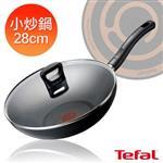 Tefal法國特福 Special晶饌系列28cm不沾小炒鍋(加蓋)