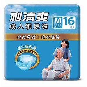 【利清爽】成人紙尿褲M(16片x6包/箱)