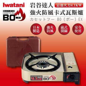 【Iwatani岩谷】超級BO-磁式戶外高火力瓦斯爐CB-AH-41
