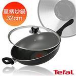 Tefal法國特福 經典系列32cm不沾單柄炒鍋(加蓋)
