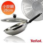 Tefal法國特福 藍帶不鏽鋼系列28cm小炒鍋(加蓋)