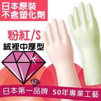 日本Showa Saratto 絨裡絲滑清潔手套 (中厚型)