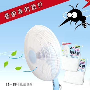 補蚊網-14~18吋-6入組
