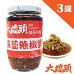大橋頭 蘿蔔辣椒醬340g  3入組