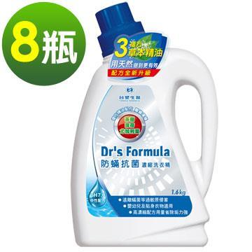 《台塑生醫》Dr's Formula複方升級-防蹣抗菌濃縮洗衣精1.6kg(8瓶入)