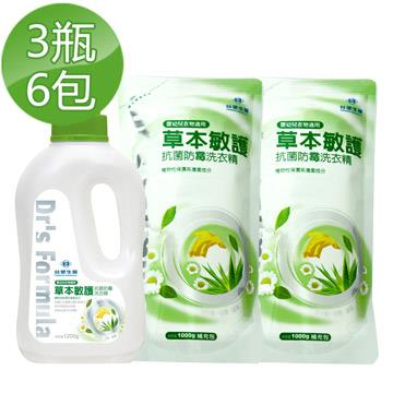 《台塑生醫》Dr's Formula草本敏護-抗菌防霉洗衣精(3瓶+6包)