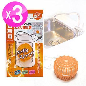 日本製造 廚房水槽排水口專用清潔錠-橘子味(3入)LI-1291