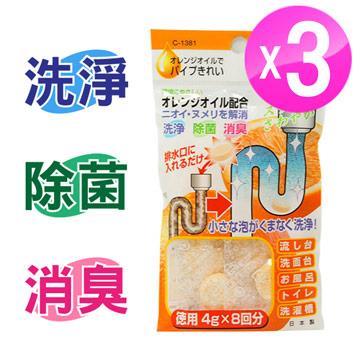 日本製造 居家清潔排水管專用清潔錠-橘子味(3入)LI-1381