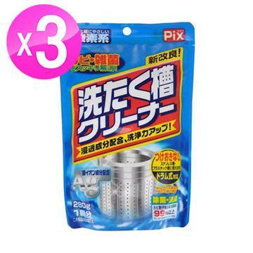 日本製造 銀離子洗衣槽清洗劑 3入LI-220218
