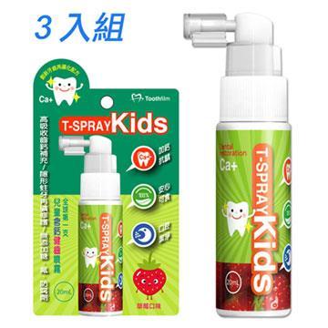 【虎兒寶】T-Spray 齒舒沛 兒童含鈣健齒口腔噴霧 (草莓口味) 3入組