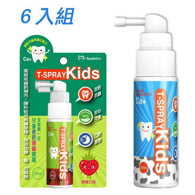 【虎兒寶】T-Spray 齒舒沛 兒童含鈣健齒口腔噴霧 (牛奶+草莓口味) 6入組