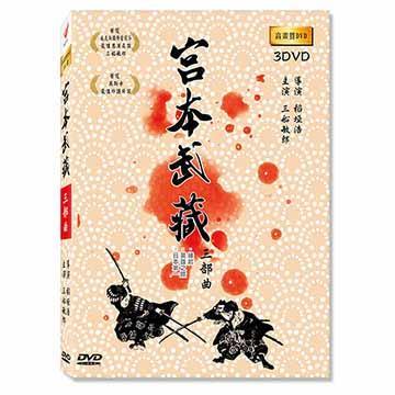 宮本武藏 三部曲 SAMURAI I~III 高畫質DVD