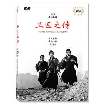 三匹之侍 THREE OUTLAW SAMURAI 高畫質DVD