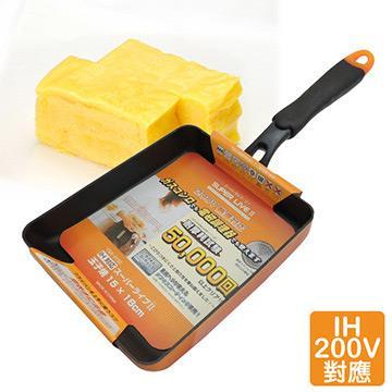 IH對應電磁爐玉子燒煎鍋15x18CM YSR-9150