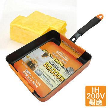 IH對應電磁爐玉子燒煎鍋20x22CM YSR7059