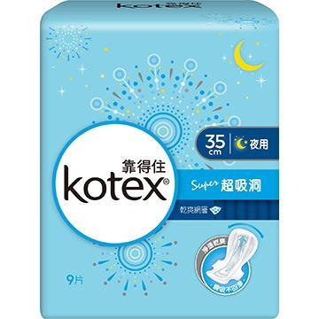 【靠得住】純白體驗Super超吸洞衛生棉-夜用超長35cm(9片x8包/箱)