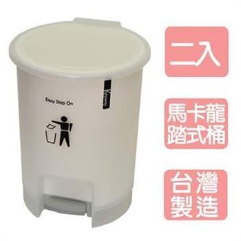 《真心良品》馬卡龍腳踏式垃圾桶(附內桶)2入