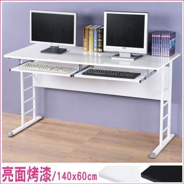 YoStyle 馬克140cm辦公桌-亮面烤漆-附二鍵盤架(四款任選)