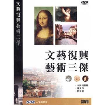 NHK文藝復興藝術三傑 3DVD