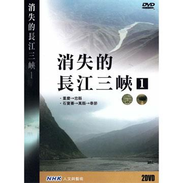 NHK 消失的長江三峽(1) 2DVD