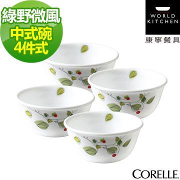 CORELLE康寧綠野微風4件式餐碗組 (D01)
