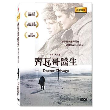 齊瓦哥醫生 Doctor Zhivago 高畫質DVD