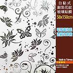 自黏式銀箔花紋貼模/ 毛玻璃貼紙/ 裝飾壁紙(58*150CM)