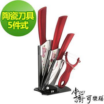 掌廚可樂膳玫瑰陶瓷5件式刀具組(含壓克力座)