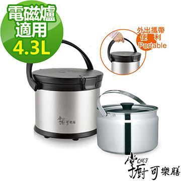 【掌廚可樂膳】雙層真空燜燒提鍋4.3L