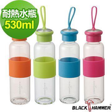 【BLACK HAMMER】鉑金優遊耐熱玻璃水瓶 530ml(買二送二)