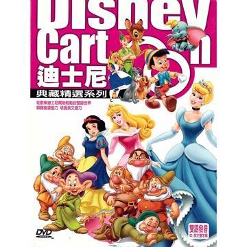 迪士尼系列典藏精選輯 DVD