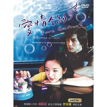 愛情合約 (全23集) DVD