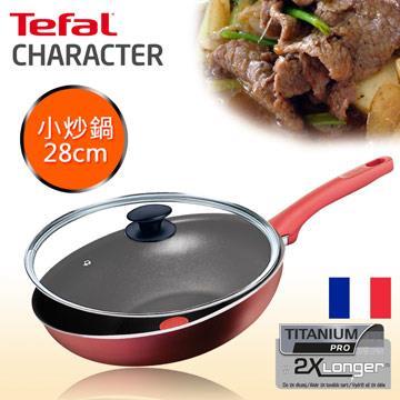 Tefal法國特福頂級御廚系列28CM不沾小炒鍋+玻璃蓋(電磁爐適用)