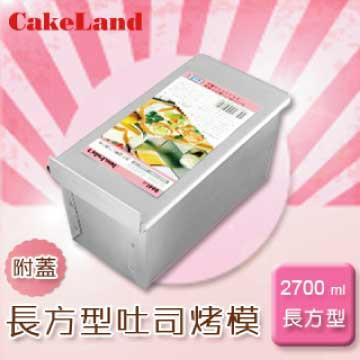 【日本CakeLand】1.5斤附蓋長方型吐司烤模-日本製
