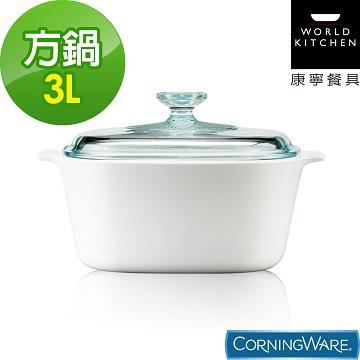 【美國康寧Corningware】純白方型康寧鍋3L
