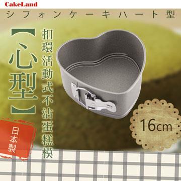 【日本CakeLand】16cm日本Cake扣環活動式不沾心型蛋糕模-日本製