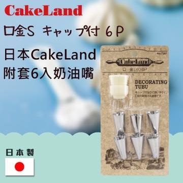 【日本CakeLand】附套6入奶油嘴-日本製