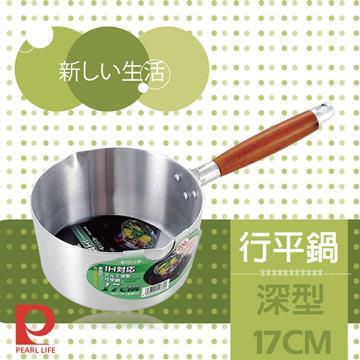 【PEARL LIFE】IH深型鋁合金行平鍋-17cm