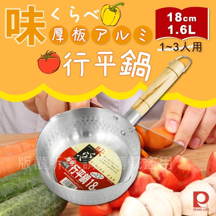 【PEARL LIEF】Metal厚板行平鍋-18cm