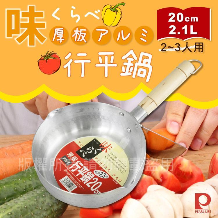 【PEARL LIFE】Metal厚板行平鍋-20cm