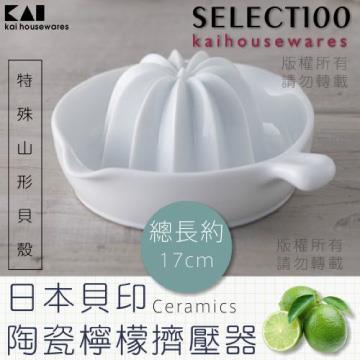 《KAI貝印》SELECT100創意陶瓷壓檸檬器-大.