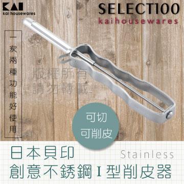 《KAI貝印》SELECT100創意18-8不鏽鋼蔬果直立式刮皮器