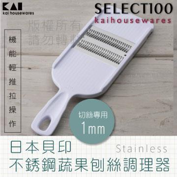 《KAI貝印》SELECT100創意不鏽鋼蔬果刨絲調理器(1mm專用)