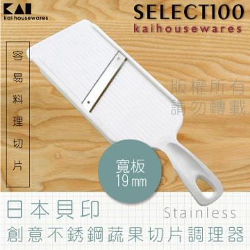 《KAI貝印》SELECT100不鏽鋼蔬果切片調理器