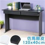 Yostyle 歐比120x40工作桌-仿馬鞍皮(附二抽屜)