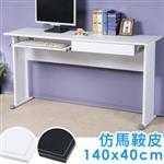 Yostyle 歐比140x40工作桌-仿馬鞍皮(附抽屜.鍵盤架)